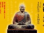 凝然国師没後700年 特別展「鑑真和上と戒律のあゆみ」京都国立博物館