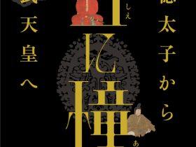 「古(いにしえ)に憧れて 聖徳太子から聖武天皇へ」香雪美術館