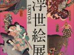 「浮世絵展」コヤノ美術館西脇館
