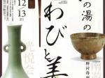 「野村得庵没後75年 茶の湯のわびと美」野村美術館