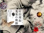 「開館20周年記念展示 村田理如 蒐集の軌跡Ⅰ」清水三年坂美術館