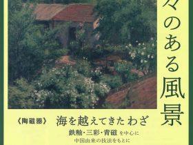 『樹々のある風景』(陶磁器)『海を越えてきたわざ』~鉄釉・三彩・青磁 を中心に~三木美術館