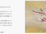 「悲運の画家たち」嵯峨嵐山文華館