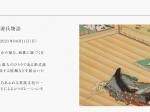 「絵でよむ百人一首と源氏物語」嵯峨嵐山文華館