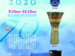 滴翠翁没後70年記念「名品展2020」滴翠美術館