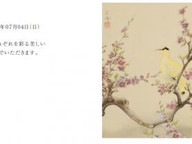「花ごよみ」嵯峨嵐山文華館
