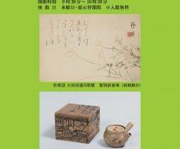 開館45周年記念「蓮月と鉄斎」鉄斎美術館