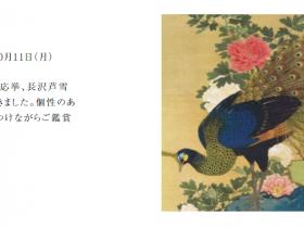 「くらべてわかる江戸絵画」嵯峨嵐山文華館