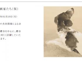 「木島櫻谷展~衣笠村の画家たち(仮)」嵯峨嵐山文華館