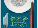 「鈴木 治 土のかたち」中信美術館