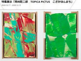特集展示「岡﨑乾二郎 TOPICA PICTUS こざかほんまち」豊田市美術館