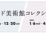 「メナード美術館コレクション展 Ⅰ・Ⅱ」メナード美術館