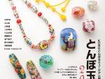 「とんぼ玉展覧2020」KOBEとんぼ玉ミュージアム