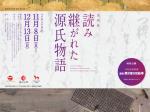 企画展「読み継がれた源氏物語」徳川美術館