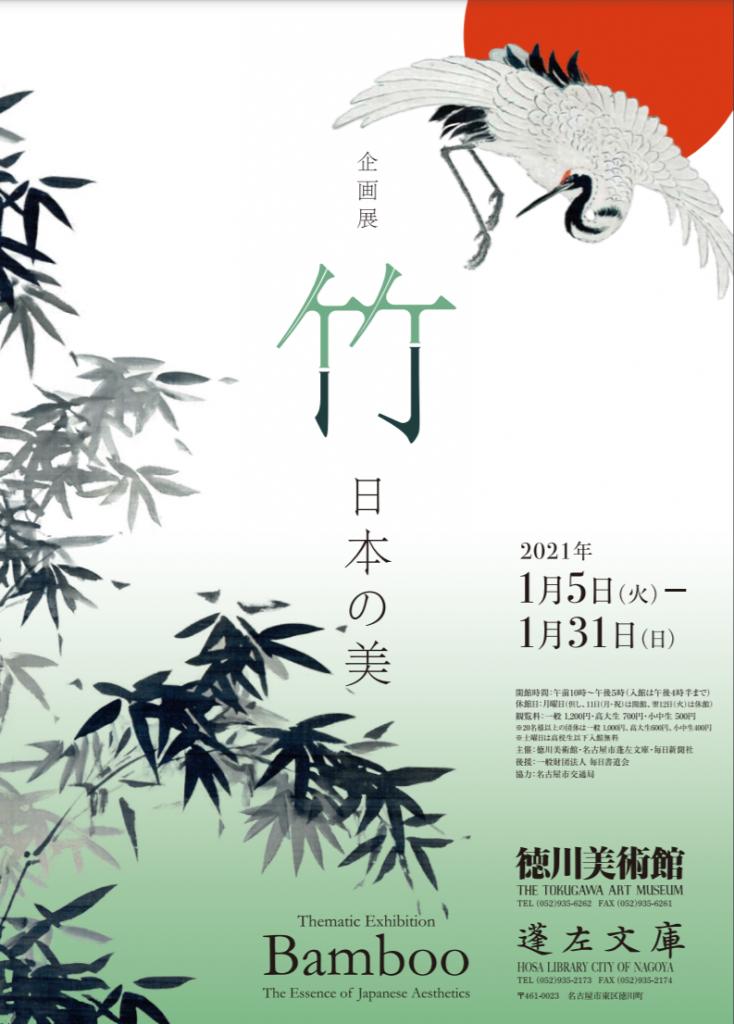 企画展「竹―日本の美―」徳川美術館