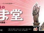 リーズ展8「仏教の思想と文化 -インドから日本へ-   特集展示:西七条のえんま堂 -十王と地獄の美術-」龍谷大学龍谷ミュージアム