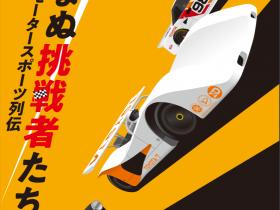 企画展「トヨタ モータースポーツ列伝:弛(たゆ)まぬ挑戦者たち」トヨタ博物館