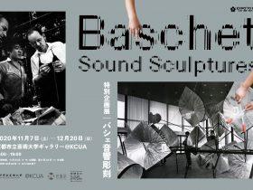 「バシェ音響彫刻 特別企画展」京都市立芸術大学ギャラリー@KCUA(アクア)