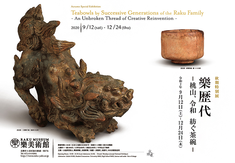 「樂歴代 ~桃山、令和 紡ぐ茶碗~」樂美術館