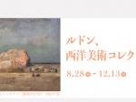 「ルドン、西洋美術コレクションから」岐阜県美術館