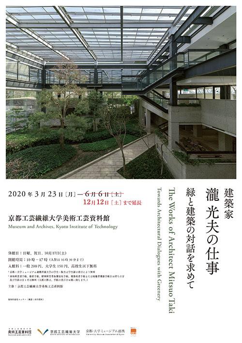「建築家・瀧光夫の仕事—緑と建築の対話を求めて」京都工芸繊維大学 美術工芸資料館