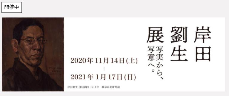 「岸田劉生展 ―写実から、写意へ―」岐阜県美術館