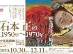 「石本正の[1950年~1970年] 画業深化の時代」中信美術館