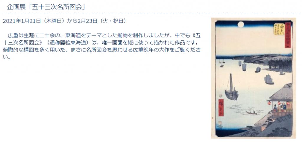 企画展「五十三次名所図会」中山道広重美術館