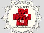 オンライン展覧会「マンガ・パンデミックWeb展」京都国際マンガミュージアム