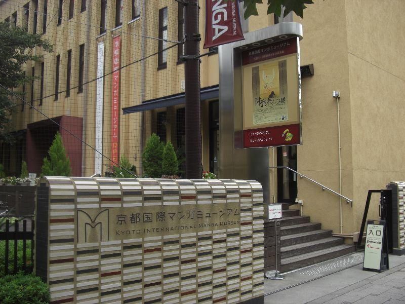 京都国際マンガミュージアム-中京区-京都市-京都府