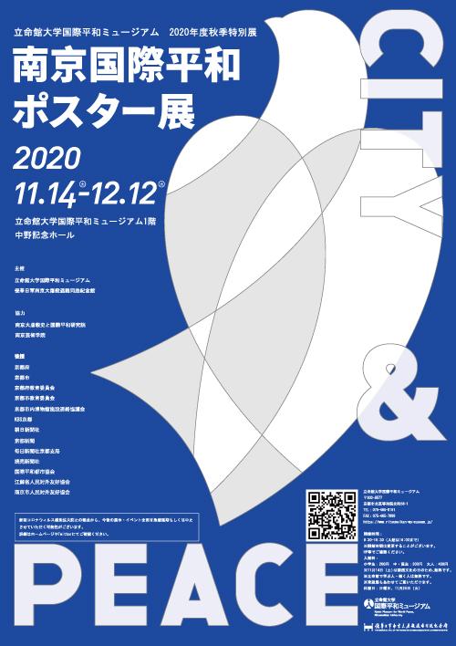 特別展「CITY&PEACE南京国際平和ポスター展」立命館大学国際平和ミュージアム