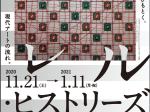 「パラレル・ヒストリーズ 現代アートの諸潮流」静岡県立美術館