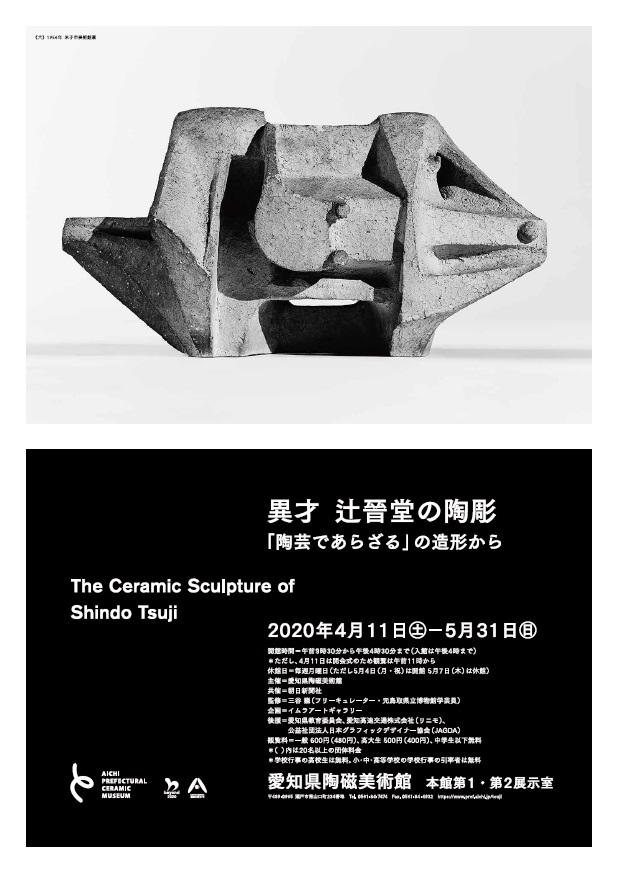 企画展「異才 辻晉堂の陶彫「陶芸であらざる」の造形から」愛知県陶磁美術館