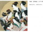 「所蔵 浮世絵展 江戸の華」MOA美術館
