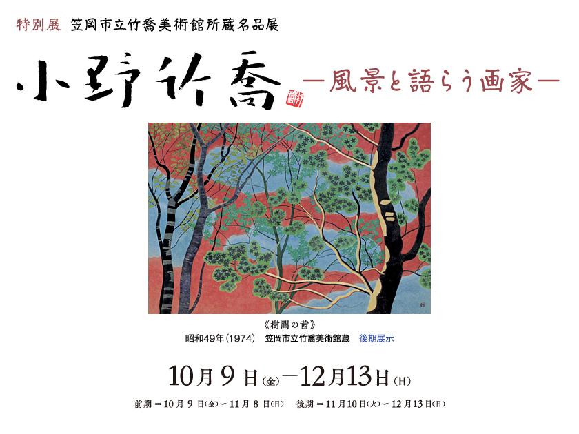 企画展「小野竹喬 —風景と語らう画家—」名都美術館