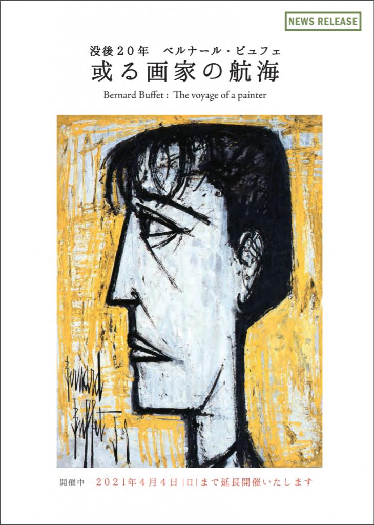 没後20年 ベルナール・ビュフェ 或る画家の航海」クレマチスの丘 ベルナール・ビュフェ美術館