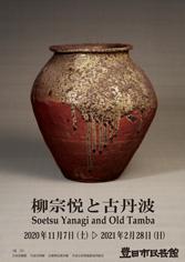 日本民藝館巡回展「柳宗悦と古丹波」豊田市民芸館