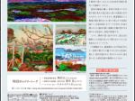 「曽宮一念展 朽ちることなき心象風景」駿府博物館