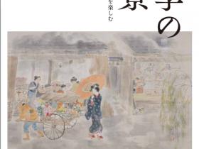 「四季の情景—上原コレクションの楽しみ—(近代館)」上原美術館