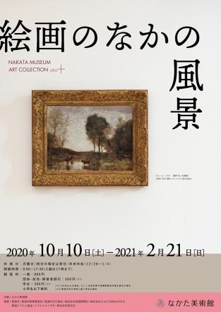 「コレクションプラス 絵画のなかの風景」なかた美術館