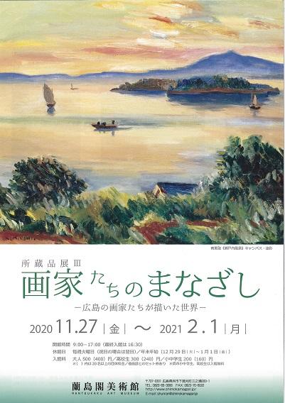 「所蔵品展 画家たちのまなざし—広島の画家たちが描いた世界—」蘭島閣美術館
