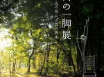 「樹の一脚展 人の営みと森の再生」ギャラリーA4