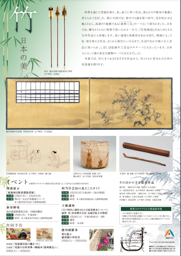 特別展「尾張徳川家の雛まつり」徳川美術館
