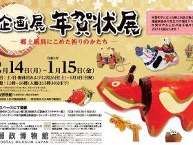 「年賀状展—郷土玩具にこめた祈りのかたち—」郵政博物館