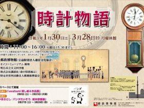 「時計物語」郵政博物館