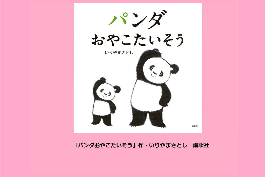 新春特別展示「いりやまさとし「パンダたいそう」絵本原画展」郵政博物館