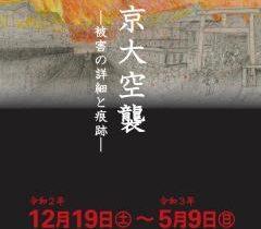 「東京大空襲—被害の詳細と痕跡—」すみだ郷土文化資料館