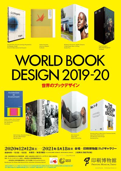 「世界のブックデザイン 2019-20(P&Pギャラリー)」印刷博物館