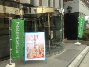すみだ郷土文化資料館-墨田区-東京都