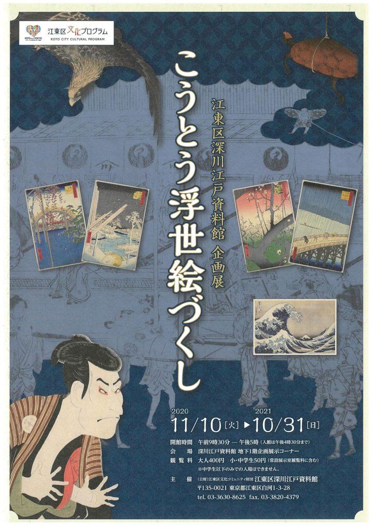 企画展「こうとう浮世絵づくし」江東区深川江戸資料館